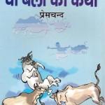 DO BAILON KI KATHA by पुस्तक समूह - Pustak Samuhप्रेमचंद - Premchand