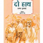 DO HAATH by अरविन्द गुप्ता - Arvind Guptaइस्मत चुगताई - ISMAT CHUGTAI