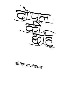 Book Image : दो पल की छांह  - Do Pal Ki Chhanh