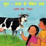 DOODH - GAYE SE PACKET TAK by अरविन्द गुप्ता - Arvind Guptaअलीकी -ALEEKI