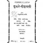 Dulare Dohawali by दुलारेलाल भार्गव - Dularelal Bhargav