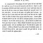 Duniya Ka Rang Mach Vishav Itihas Ki Jhalak by पं. जवाहरलाल नेहरु - Pt. Jawaharlal Nehru