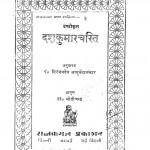 Duskumar Charit by डॉ मोतीचंद्र - Dr. Motichandraनिरंजनदेव आयुर्वेदालंकार - Niranjandeo Aayurvedalankar