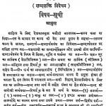 Dwani Sampradaya Aur Uske Siddhant  by डॉ भोलाशंकर व्यास - Dr. Bholashankar Vyas