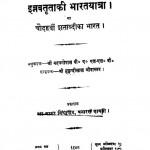 Ebabtutaki Bhart Yatara  by मदनगोपाल - Madangopalमुकुन्दीलाल श्रीवास्तव - Mukundilal Srivastava
