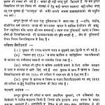 Economic Problems Of India by डॉ० एस० सी० सक्सेना - Dr. S. C. Saxena