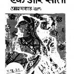 EK AUR SITA  by अरविन्द गुप्ता - Arvind Guptaआलम शाह खान - AALAM SHAH KHAN