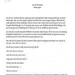 EK CHOR KI KAHANI by पुस्तक समूह - Pustak Samuhश्रीलाल शुक्ल - Shrilal Shukl