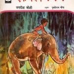 EK DIN by अरविन्द गुप्ता - Arvind Guptaजगदीश जोशी - JAGADISH JOSHI