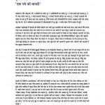 EK GADHE KI VAPSI by कृष्ण चंदर - Krishna Chandarपुस्तक समूह - Pustak Samuh