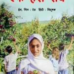 EK HARA SEB by अरविन्द गुप्ता - Arvind Guptaईव -EVE