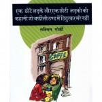 EK LADKI AUR LADKA by अरविन्द गुप्ता - Arvind Guptaमेक्सिम गोर्की - MAXIM GORKY