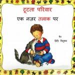 EK NAZAR TALAAK PAR by अरविन्द गुप्ता - Arvind Guptaपैट- PAT