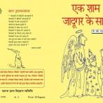 EK SHAM JADUGAR KE SAATH  by जे० बी० एस० हाल्डेन - J. B. S. HALDANEपुस्तक समूह - Pustak Samuh