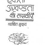 Ekta Akhandata Ki Tasviren by शरद जोशी - Sharad Joshi