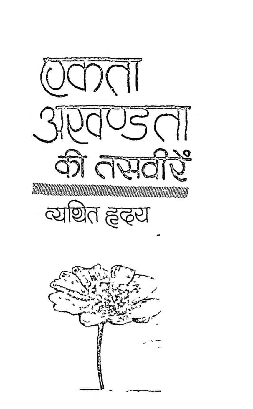 Book Image : एकता अखंडता की तस्वीरे - Ekta Akhandata Ki Tasviren