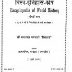 Encyclopedia Of World History by चन्द्रराज भंडारी विशारद - Chandraraj Bhandari Visharad