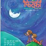 FIRKEE - ISSUE TW0,  CHILDREN'S MAGAZINE by NCERTपुस्तक समूह - Pustak Samuh