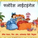 FLORENCE NIGHTINGALE  by अरविन्द गुप्ता - Arvind Guptaडेविड एडलर - DAVID ADLAR