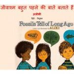 FOSSILS TELL OF LONG AGO by अरविन्द गुप्ता - Arvind Guptaअलीकी -ALEEKI