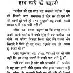 Gaanv Ka Bunkar by धीरेन्द्र मजूमदार - Dhirendra Majumdar