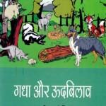 GADHA AUR UDBILAV,  by अरविन्द गुप्ता - Arvind Guptaमेक्सिम गोर्की - MAXIM GORKY