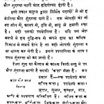 Gadya  Kusumavali by हीरालाल - Heralal