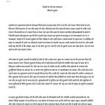 GAJHON KE GAON KA LOKTANTRA by पुस्तक समूह - Pustak Samuhश्रीलाल शुक्ल - Shrilal Shukl