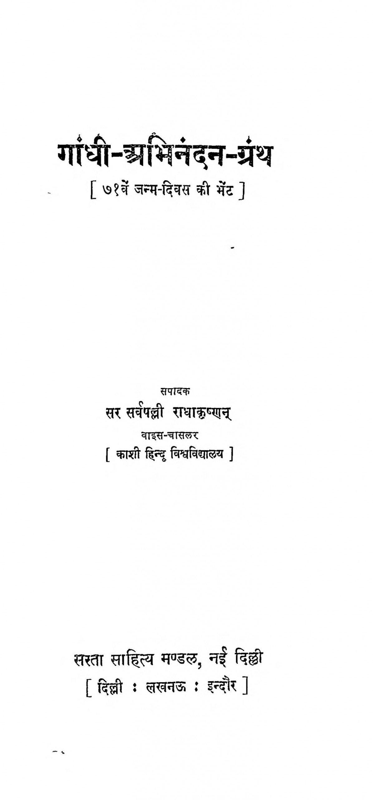 Book Image : गांधी अभिमंदन ग्रन्थ - Gandhi Abhinandan-granth