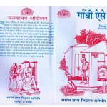 GANDHI AISE THE by पुस्तक समूह - Pustak Samuhविष्णु नागर - VISHNU NAGAR