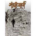 GANDHI MARG- NOV-DEC 2013 by अनुपम मिश्र -ANUPAM MISHRAअरविन्द गुप्ता - Arvind Gupta
