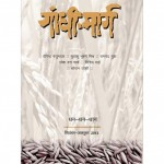 GANDHI MARG, SEP - OCT 2013 by अनुपम मिश्र -ANUPAM MISHRAपुस्तक समूह - Pustak Samuh