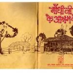 GANDHIJI KE ASHRAM MEIN by पुस्तक समूह - Pustak Samuhप्रभाकर माचवे - Prabhakar Machwe