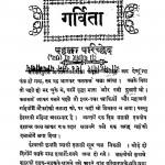 Garvita by रामाशीष सिंह - Ramashish Singh