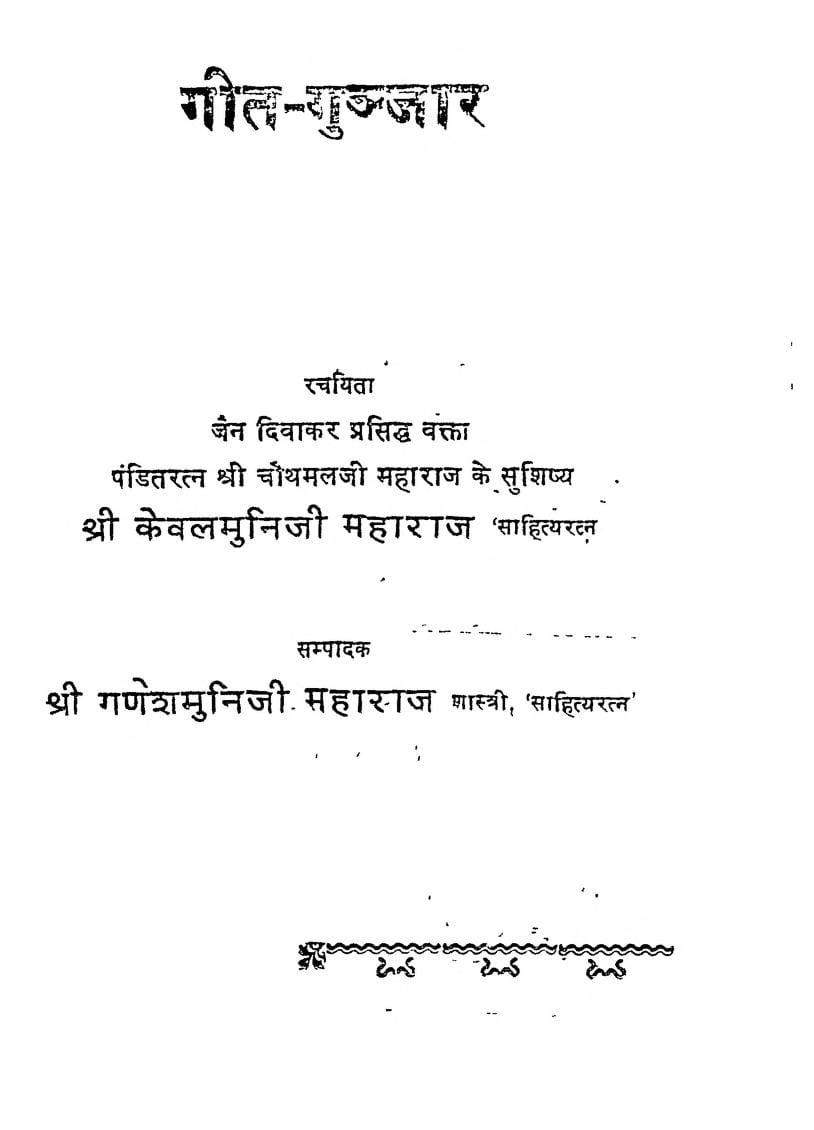 Book Image : गीत गुंजार - Geet Gunjar