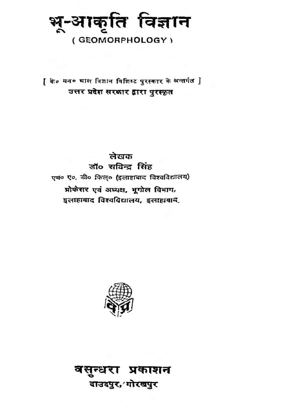 Book Image : भू - आकृति विज्ञान - Geomorphology