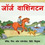 GEORGE WASHINGTON by अरविन्द गुप्ता - Arvind Guptaडेविड -DAVID