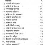 Ghandhi Ji Ki Deyn by राजेंद्र प्रसाद - Rajendra Prasad