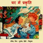 GHAR ME PRAKRITI by अरविन्द गुप्ता - Arvind Guptaडेविड -DAVID