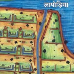 GOCHAR KA PRASAD BANTTA LAPODIAYA by अनुपम मिश्र -ANUPAM MISHRAपुस्तक समूह - Pustak Samuh