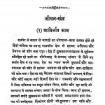 Goswami Tulsidasji by रामचन्द्र शुक्ल - Ramchandar Shukla