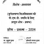 Govind Mishra Ke Katha Sahitya Ka Vishesh - Adhyyan by वन्दना गुप्ता - Vandana Gupta