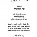 Grahasth Dharm by मनसुखराय मोर - Mansukhrai Mor