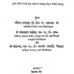 Gram Arthshastra by पं दयाशंकर दुबे - Pt. Dyashankar Dubeशंकर सहाय सक्सेना -Shankar Sahay Saxenaश्री महेशचंद्र - Shri Maheshchandra