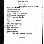 Guhaditya by श्री शिवप्रसाद - Shree Shivprasad
