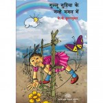 GULLU GUDIYA KE NANHE GAGAN MEIN by के० के० कृष्ण कुमार - K. K. KRISHNA KUMARपुस्तक समूह - Pustak Samuh