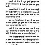 gun Sundar Vrattant by देवकुमार जैन - Devkumar Jain