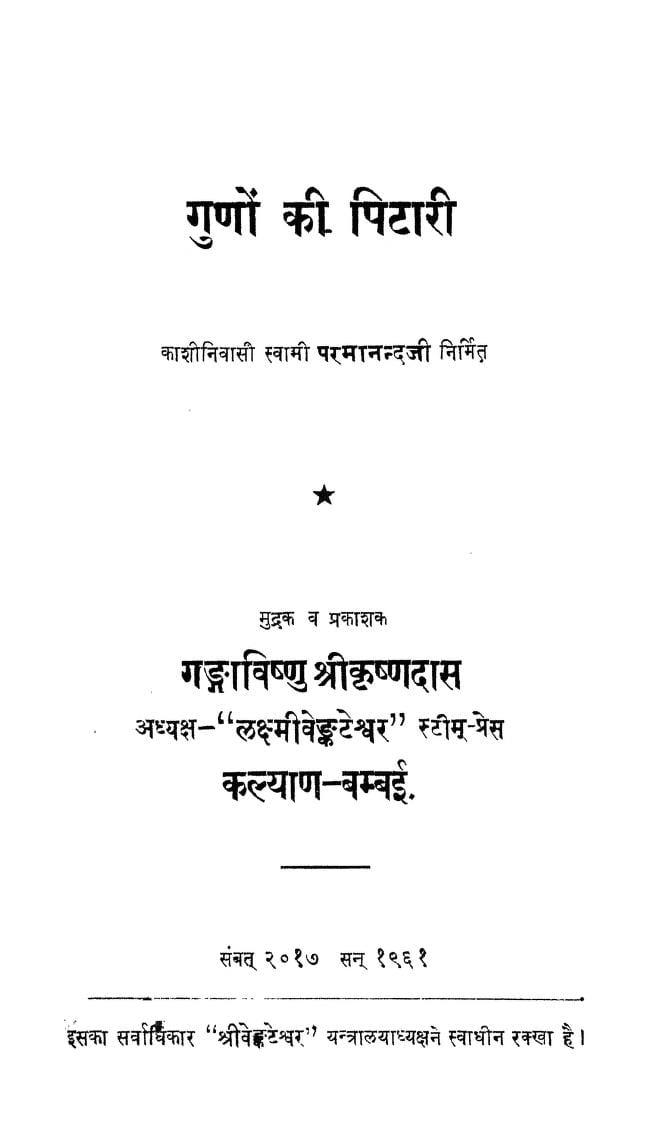 Book Image : गुणों की पिटारी - Guno Ki Pitaari