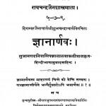 Gyanarnav by पन्नालाल बाकलीवाल -Pannalal Bakliwal