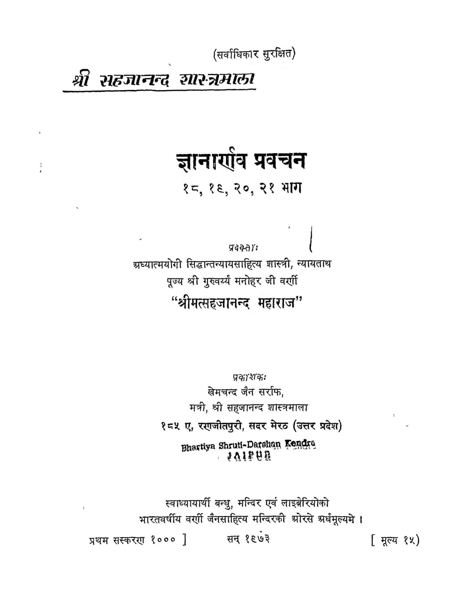 Book Image : ज्ञानार्णव प्रवचन (भाग - १८,१९,२०,२१) - Gyanarnav Pravachan (bhag - 18,19,20,21)